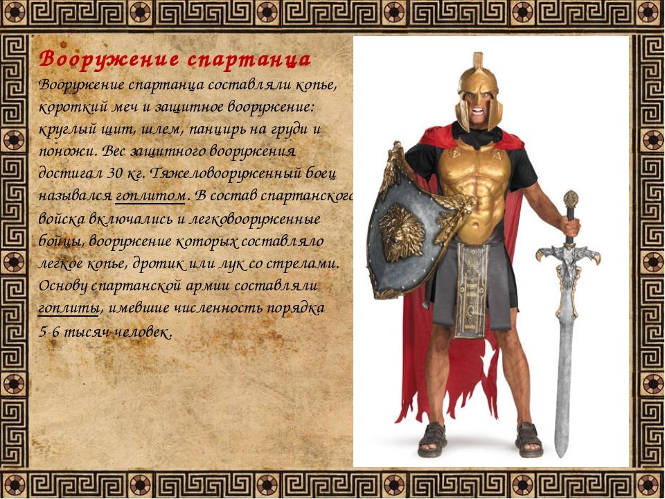 Вооружение спартанца Вооружение спартанца составляли копье, короткий меч и за...