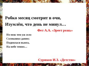Робко месяц смотрит в очи, Изумлён, что день не минул… Суриков И.З. «Детство»