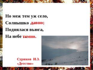 Но меж тем уж село, Солнышко … Поднялася вьюга, На небе … давно; темно. Сурик