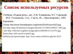 Список используемых ресурсов Учебник «Родная речь», авт. Л.Ф. Климанова, В.Г.