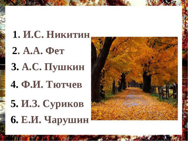 1. И.С. Никитин 2. А.А. Фет 3. А.С. Пушкин 4. Ф.И. Тютчев 5. И.З. Суриков 6....