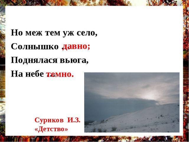 Но меж тем уж село, Солнышко … Поднялася вьюга, На небе … давно; темно. Сурик...