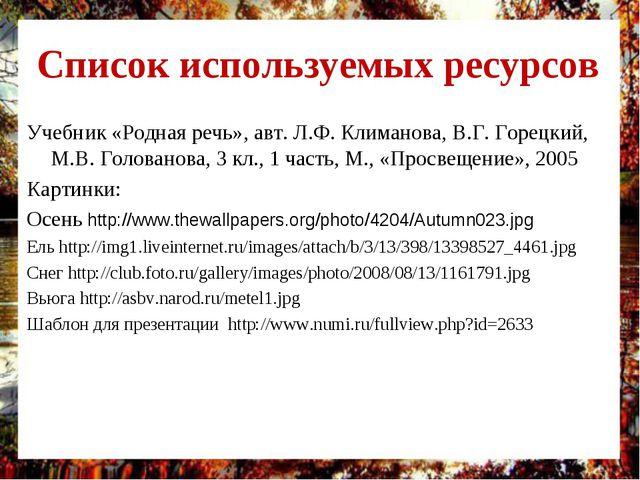 Список используемых ресурсов Учебник «Родная речь», авт. Л.Ф. Климанова, В.Г....