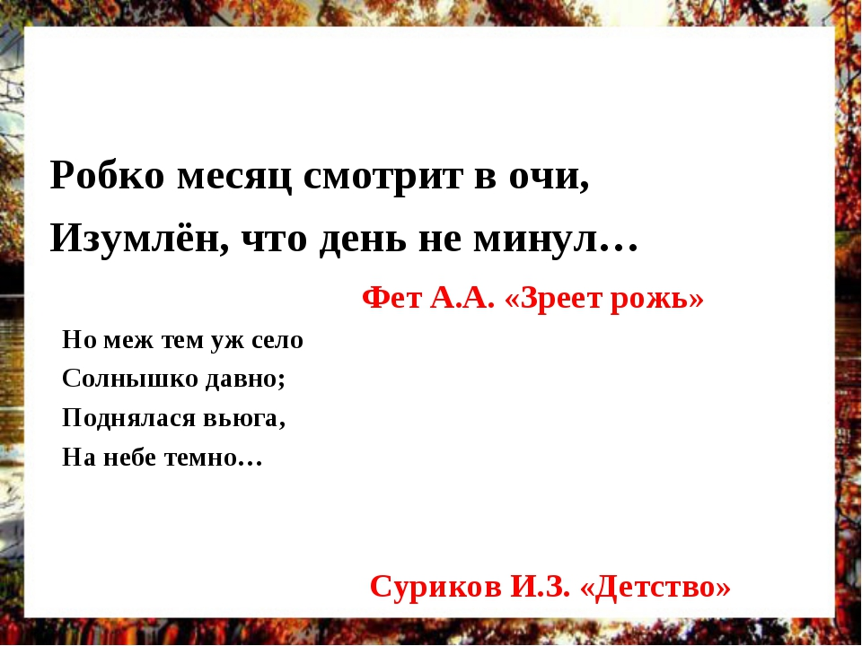 Робко месяц смотрит в очи, Изумлён, что день не минул… Суриков И.З. «Детство»...