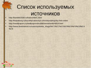 Список используемых источников http://kartinki2008.ru/babochki/1.html http://