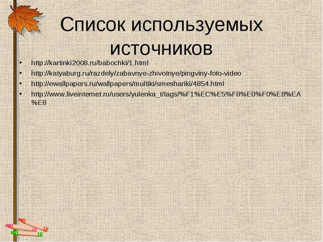 Список используемых источников http://kartinki2008.ru/babochki/1.html http://...