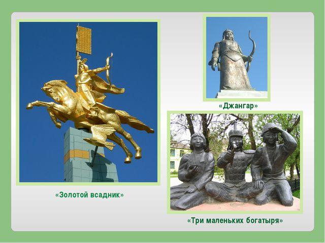 «Золотой всадник» «Три маленьких богатыря» «Джангар»