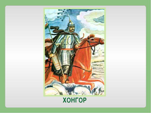 ХОНГОР