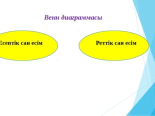 Венн диаграммасы Есептік сан есім Реттік сан есім