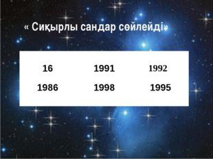 « Сиқырлы сандар сөйлейді» 16 1991 1992 1986 1998 1995