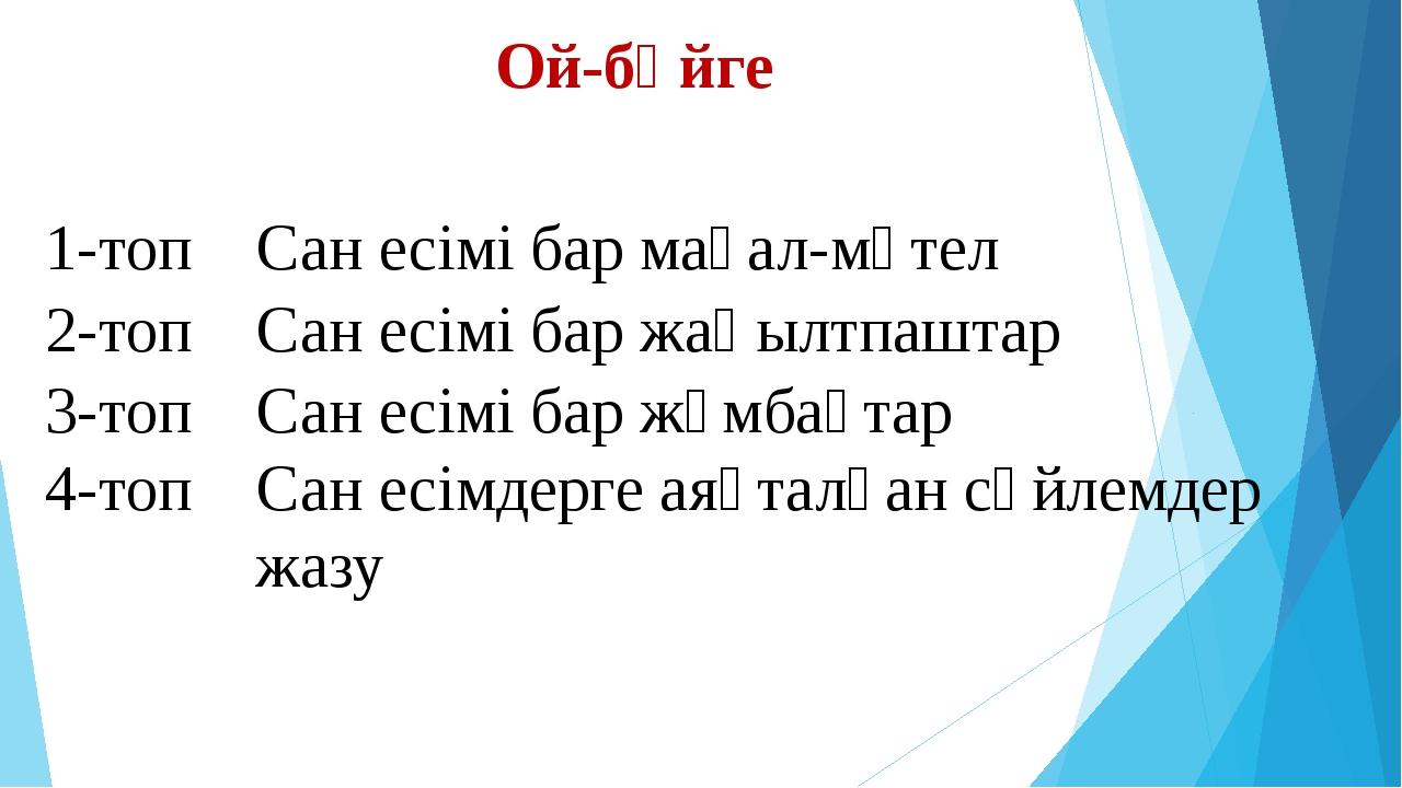 Ой-бәйге 1-топ Сан есімі бар мақал-мәтел 2-топ Сан есімі бар жаңылтпаштар 3-т...
