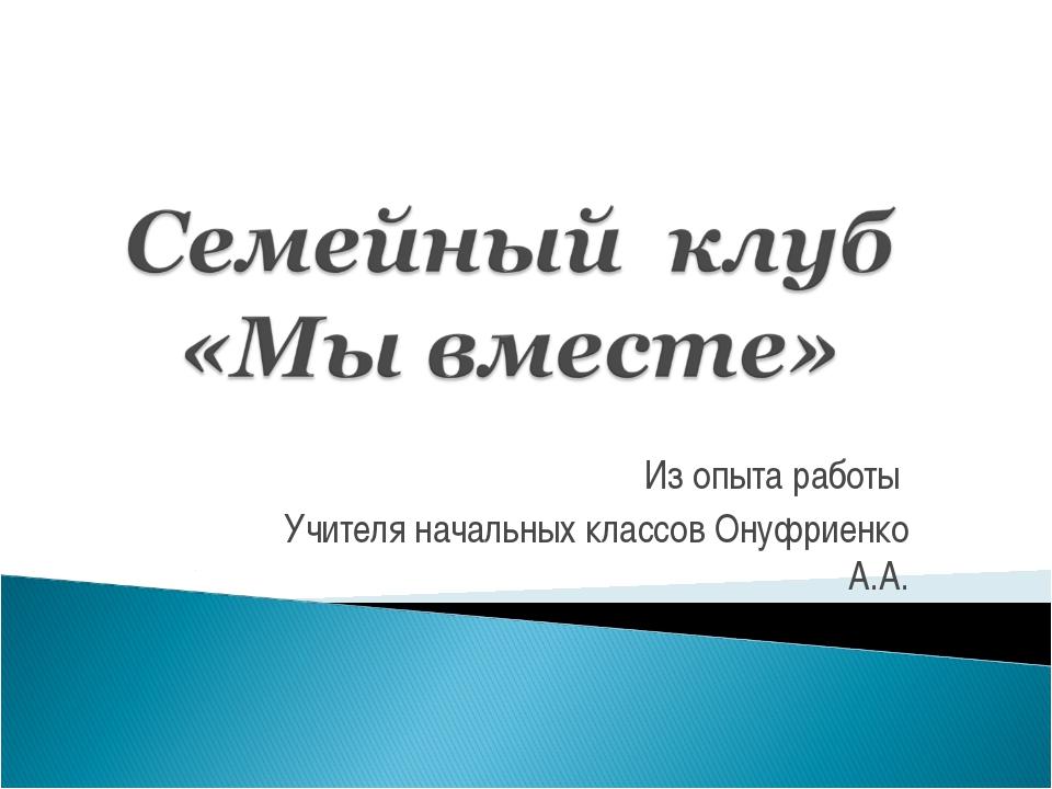 Из опыта работы Учителя начальных классов Онуфриенко А.А.
