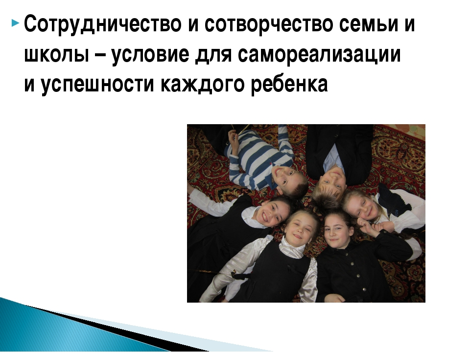 Сотрудничество и сотворчество семьи и школы – условие для самореализации и ус...