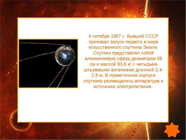 4 октября 1957 г. бывший СССР произвел запуск первого в мире искусственного с...