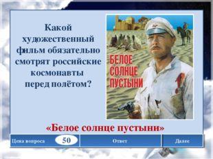 Далее Какой художественный фильм обязательно смотрят российские космонавты пе