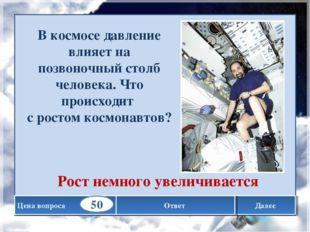 Далее В космосе давление влияет на позвоночный столб человека. Что происходит