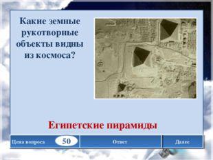 Далее Какие земные рукотворные объекты видны из космоса? Египетские пирамиды