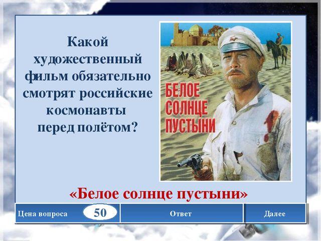 Далее Какой художественный фильм обязательно смотрят российские космонавты пе...