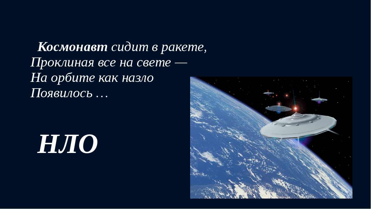 Космонавтсидит в ракете, Проклиная все на свете — На орбите как назло Появи...