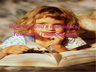 Нею читати я навчилась, Тому мені і полюбилась.