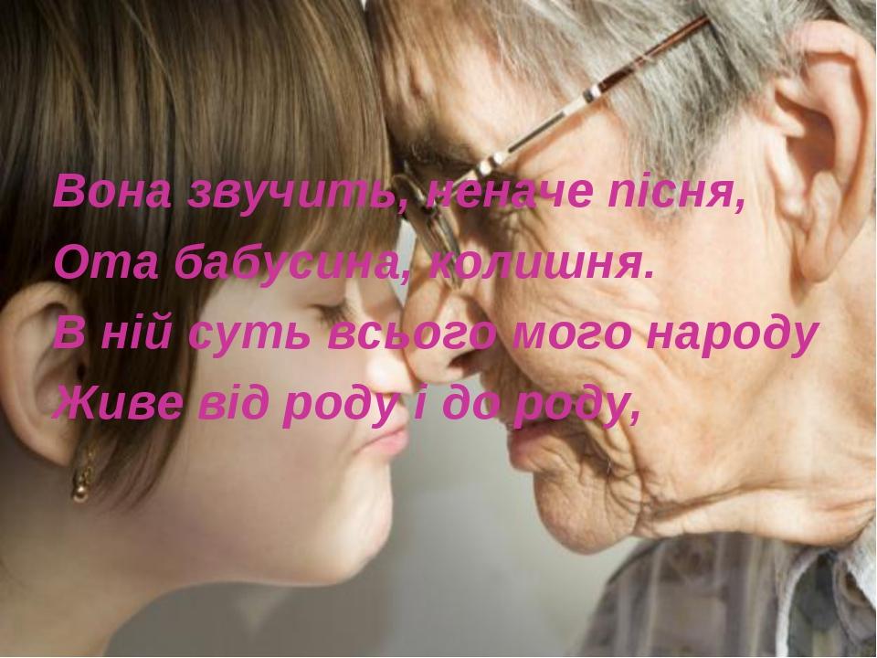 Вона звучить, неначе пісня, Ота бабусина, колишня. В ній суть всього мого нар...