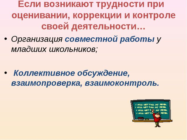 Если возникают трудности при оценивании, коррекции и контроле своей деятельно...