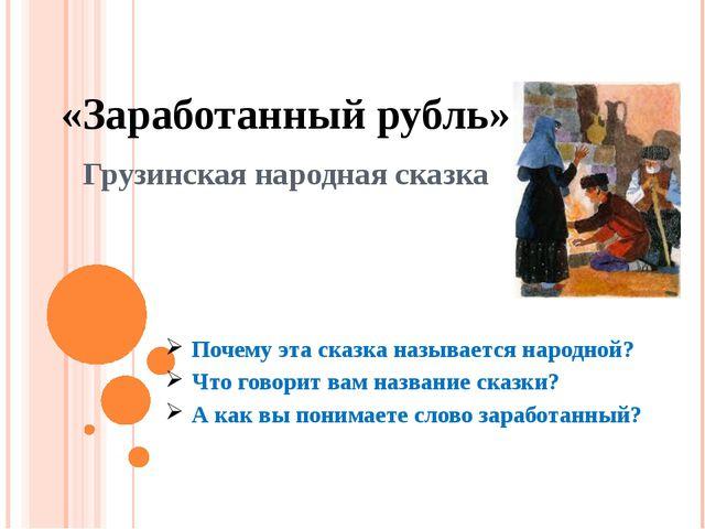 «Заработанный рубль» Грузинская народная сказка Почему эта сказка называется...