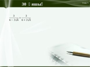 30 ұяшық Слайд 15 )4