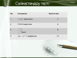 Сәйкестендіру тесті: Слайд 21 Р/стапсырмаларӨрнектің мәні 1 мәнін есепте