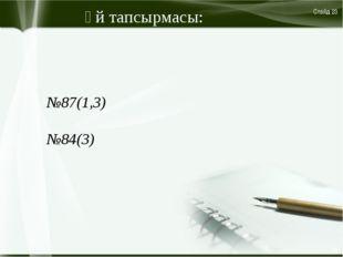 15 Слайд 23 Үй тапсырмасы: №87(1,3) №84(3)