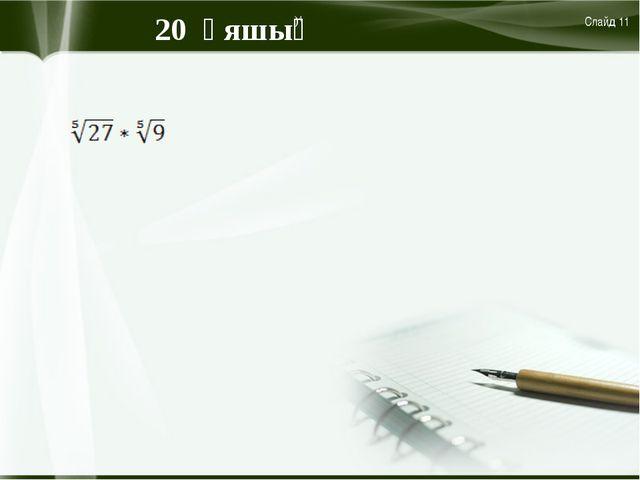 20 ұяшық Слайд 11 )4