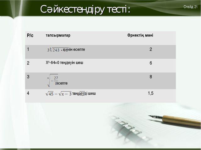 Сәйкестендіру тесті: Слайд 21 Р/стапсырмаларӨрнектің мәні 1 мәнін есепте...
