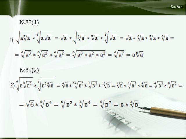 Слайд 4 №85(1) 1) №85(2)