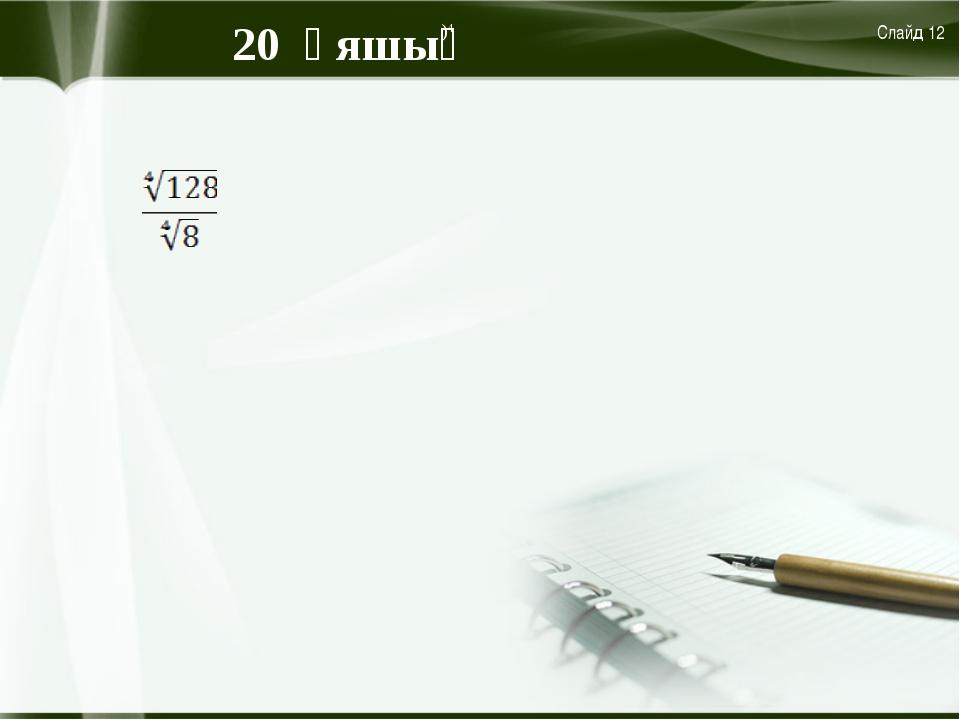 20 ұяшық Слайд 12 )4