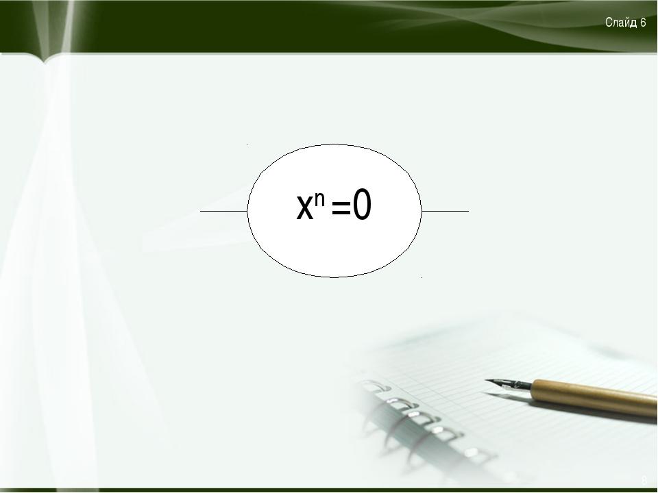 8 Слайд 6 xn =0