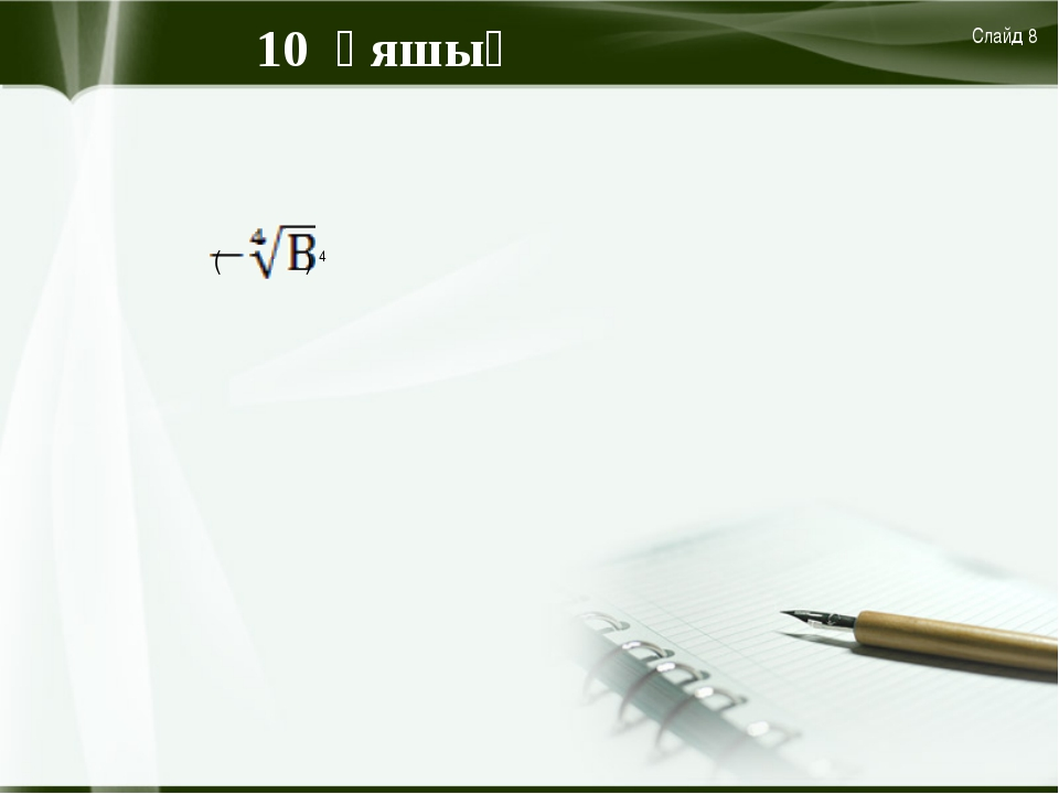 10 ұяшық Слайд 8 ( ) 4