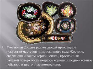 Уже почти 200 лет радует людей прикладное искусство мастеров подмосковного се