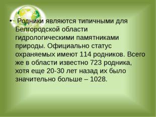 Родники являются типичными для Белгородской области гидрологическими памятни