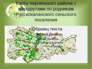 Карта Чернянского района с маршрутами по родникам Русскохаланского сельского