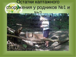 Остатки каптажного сооружения у родников №1 и №2