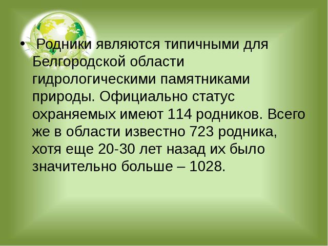 Родники являются типичными для Белгородской области гидрологическими памятни...