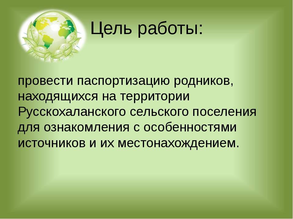 Цель работы: провести паспортизацию родников, находящихся на территории Русск...