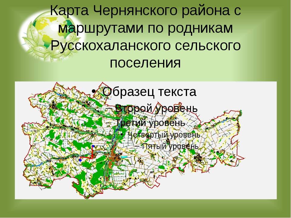 Карта Чернянского района с маршрутами по родникам Русскохаланского сельского...