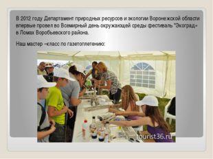 В 2012 году Департамент природных ресурсов и экологии Воронежской области вп