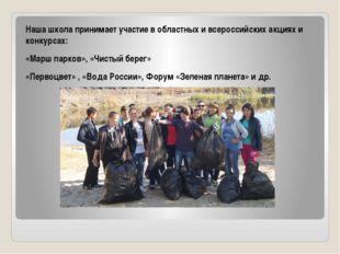 Наша школа принимает участие в областных и всероссийских акциях и конкурсах: