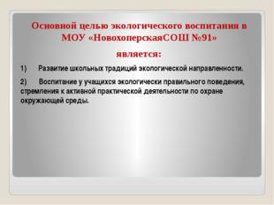 Основной целью экологического воспитания в МОУ «НовохоперскаяСОШ №91» являет