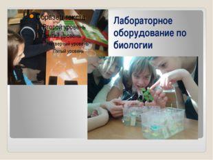 Лабораторное оборудование по биологии