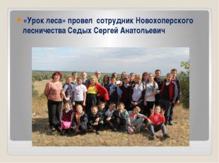 «Урок леса» провел сотрудник Новохоперского лесничества Седых Сергей Анатоль