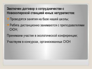 Заключен договор о сотрудничестве с Новохоперской станцией юных натуралистов
