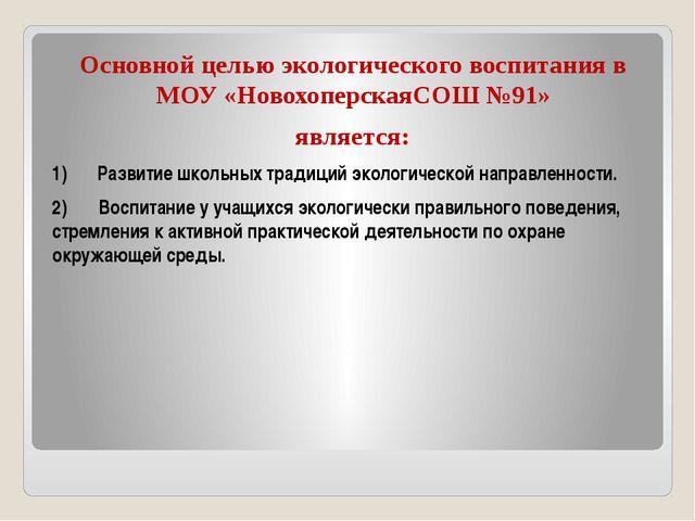 Основной целью экологического воспитания в МОУ «НовохоперскаяСОШ №91» являет...